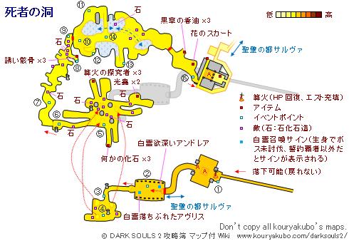 攻略 マップ ソウル 2 ダーク