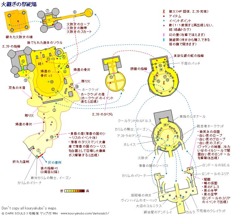 イベント ダーク npc ソウル 3